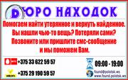 Бюро Находок - Полоцк