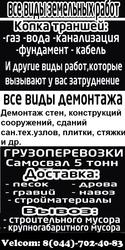 Нужны грузчики,  демонтажники (можно студентам!) Полоцк-Новополоцк