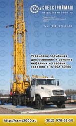 Подъемная установка УПА 60/80 Производство, продажа.кредит, лизинг