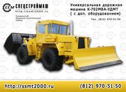 Универсальная дорожная машина К-702МВА-УДМ2. Производство, продажа