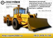 Снегоочиститель К-703-ОС-Т Производство, продажа