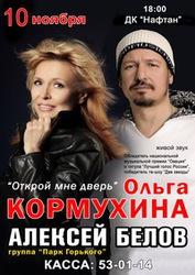 ОЛЬГА КОРМУХИНА + Gorky Park / Парк Горького / Новополоцк 10 ноября