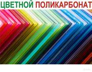 Продаем цветной поликарбонат (зеленый, бронзовый, молочный , оранжевый, ко