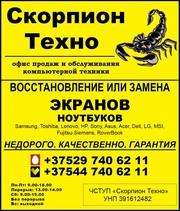 Восстановление,  замена ЭКРАНОВ ноутбуков Полоцк.