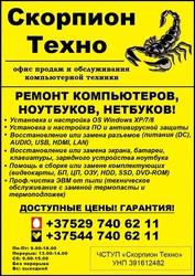 Ремонт компьютеров,  ноутбуков Полоцк